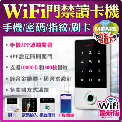 監視器攝影機 - KINGNET 指紋辨識讀卡機 悠遊卡讀卡機 Mifare 手機遠端開鎖