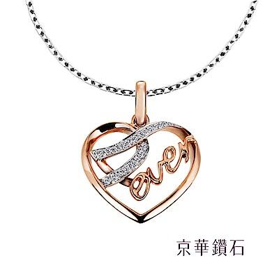 京華鑽石 鑽石項鍊墜飾『Forever』18K玫瑰金