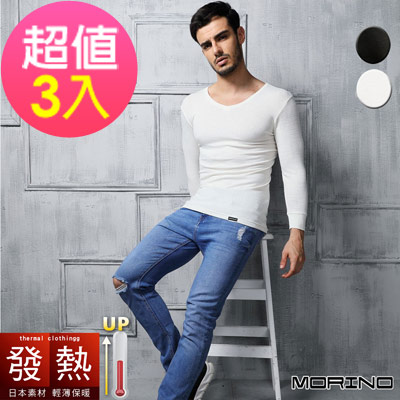 男內衣 發熱衣長袖V領內衣(超值3件組) MORINO