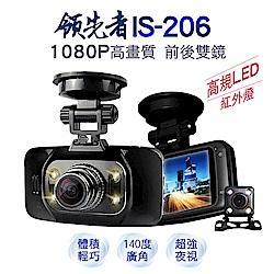 領先者 IS-206 1080P高畫質 前後雙鏡行車紀錄器 - 自