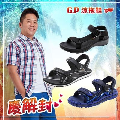 【G.P】男/女款舒適超值涼/拖鞋(共款 任選) 涼鞋 涼拖鞋 童涼鞋 阿亮代言