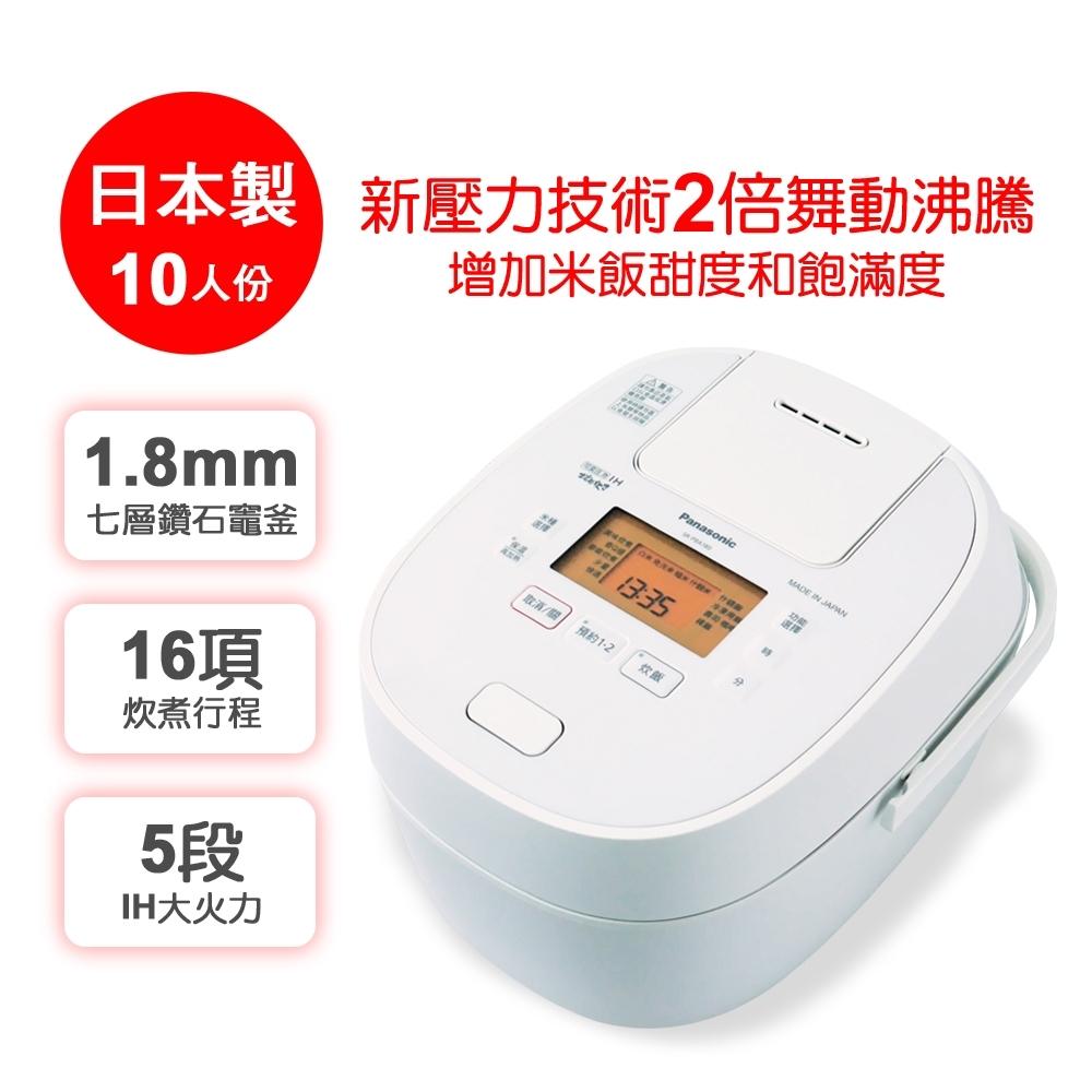 Panasonic國際牌10人份可變壓力IH電子鍋 SR-PBA180
