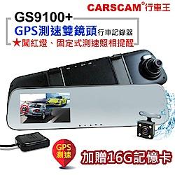 CARSCAM行車王 GS9100+ GPS測速雙鏡頭行車記錄器-加贈