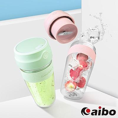 aibo 隨行輕巧杯 USB充電式攜帶式果汁機(300ml)