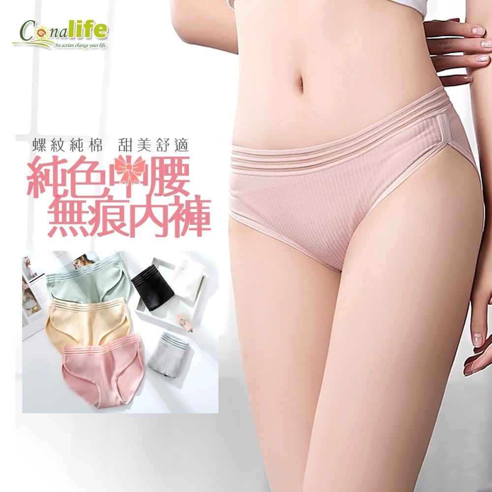 Conalife 純色少女蕾絲親膚中腰內褲(9件組)