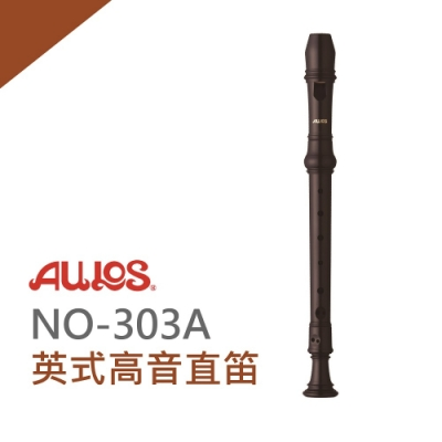 AULOS NO303A英式高音直笛/小學通用款/日本製造/公司貨