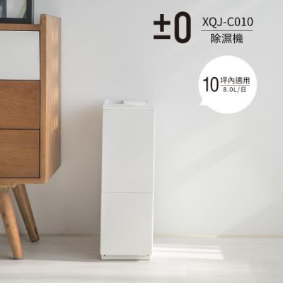 正負零±0 13L 極簡風除濕機 二級能效 XQJ-C010 白色(10坪)