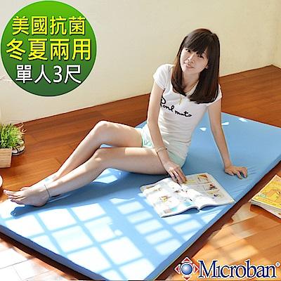 LooCa 美國抗菌5cm大青冬夏兩用床墊-單人