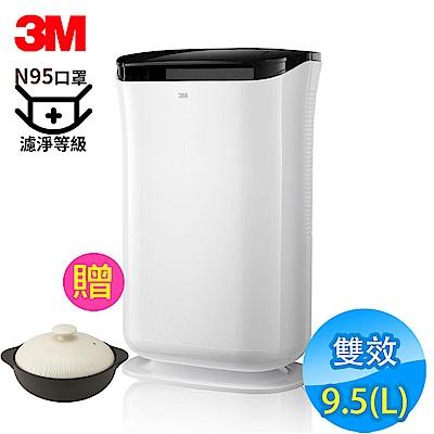 3M 9.5L雙效空氣清淨除濕機FD-A90W 送日本2.2L陶土湯鍋 N95口罩濾淨原理
