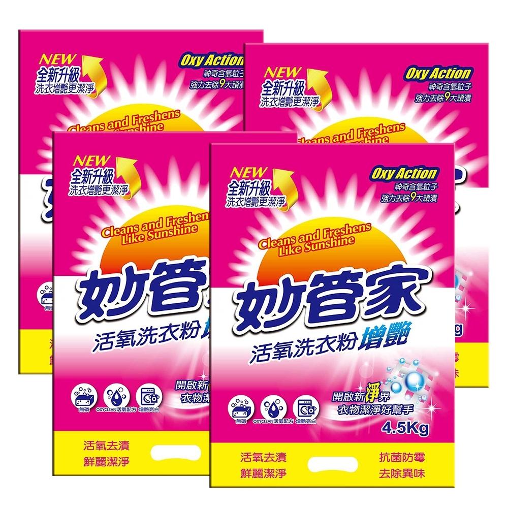 【妙管家】活氧洗衣粉4500g(4入/箱)
