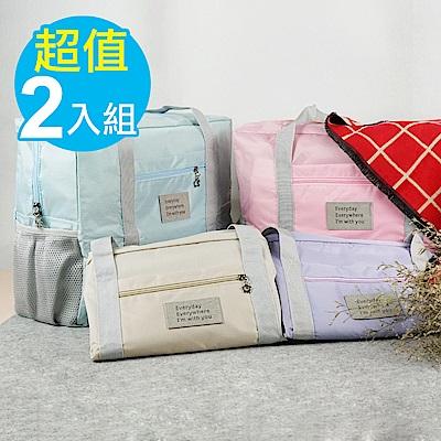 【暢貨出清】JIDA 牛津布糖果色大容量多用旅行收納袋(2入)