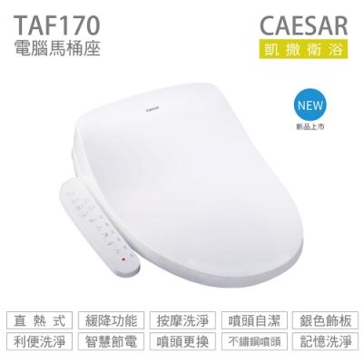 CAESAR 凱撒衛浴 TAF170 免治馬桶座 easelet 逸潔電腦馬桶座 不含安裝