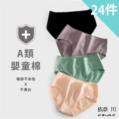 enac 依奈川 裸感抑菌嬰童棉彈力蕾絲內褲(超值24件組-隨機)