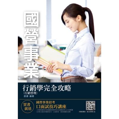 2020行銷學(行銷管理)完全攻略 (T015E20-1)