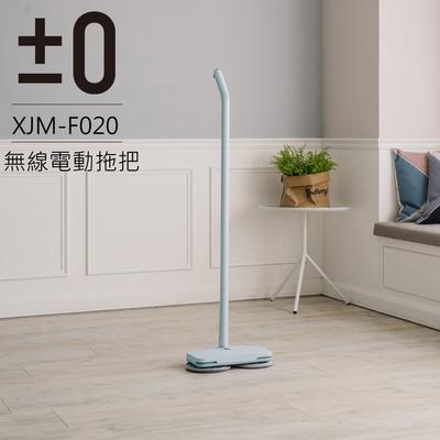 【正負零±0】無線電動拖把XJM-F020_湖水綠