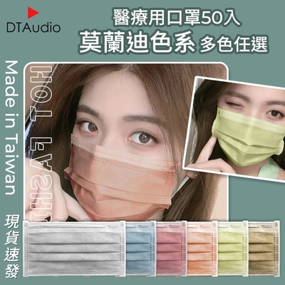 睿昱 成人醫療用口罩 雙鋼印-莫蘭迪色全彩(50入/️️️盒)