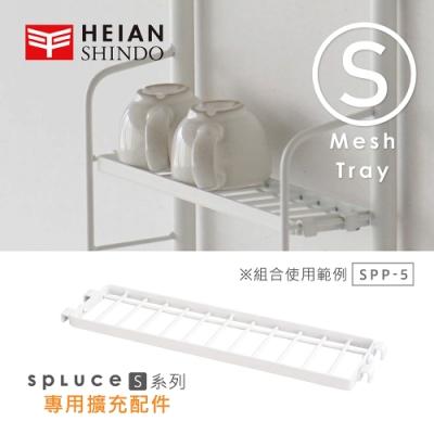 日本【平安伸銅 】SPLUCE免工具廚衛收納層網架(S)單配件 SPP-5 (超薄窄版)