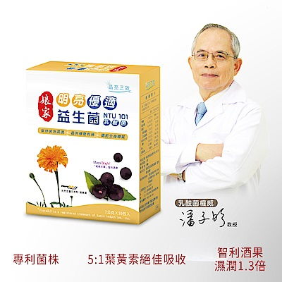 (2件9折)娘家明亮優適益生菌30入/盒
