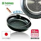 【日本北陸hokua】輕量級大理石木柄不沾平底鍋32cm(贈防溢鍋蓋)