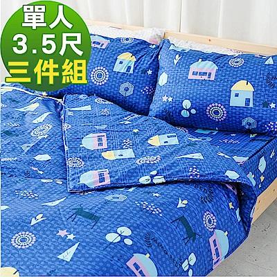 米夢家居-原創夢想家園-100%精梳棉印花床包+單人兩用被套三件組-深夢藍-單人3.5尺