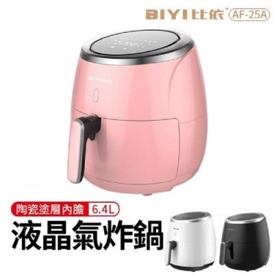 【比依】AF25A氣炸鍋 大容量6.4L陶瓷塗層 - 粉色