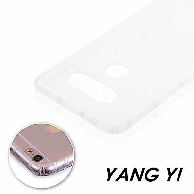 揚邑 LG V 20  氣囊式防撞耐磨不黏機清透空壓殼