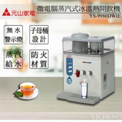【元山牌】微電腦蒸汽式冰溫熱開飲機 YS-9980DWIE