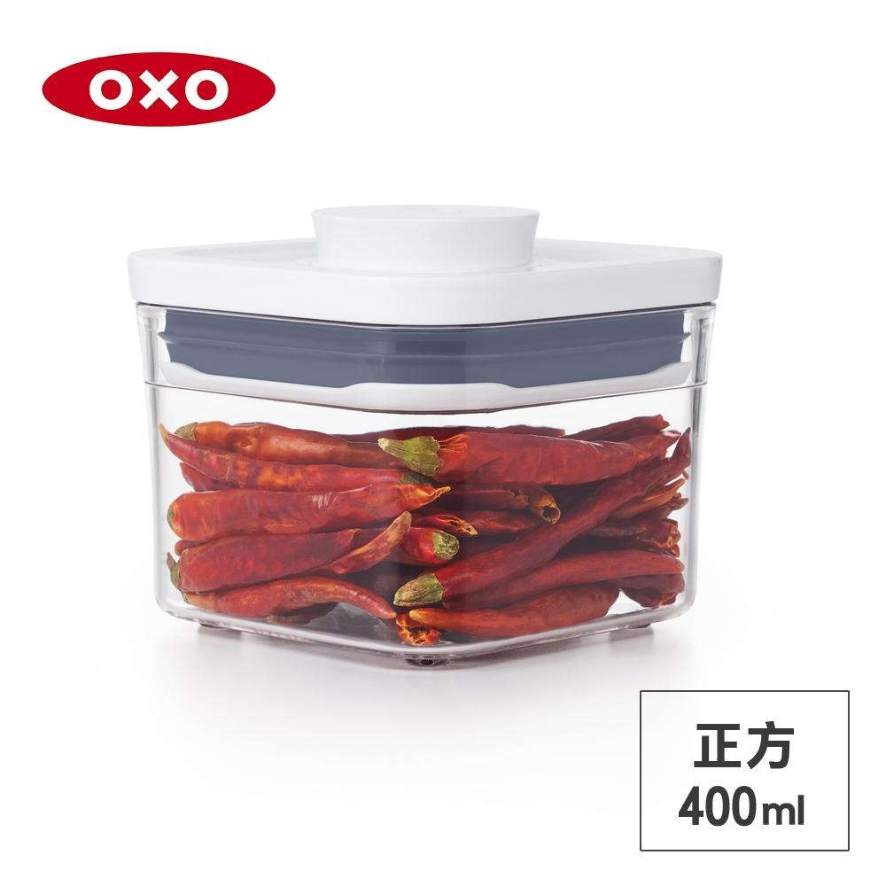美國OXO POP AS正方按壓保鮮盒0.4L(快)