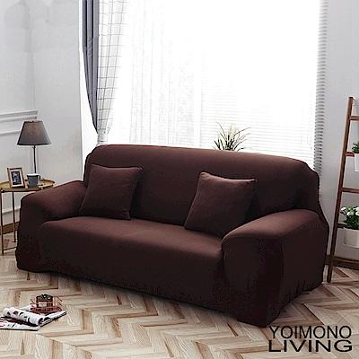 YOIMONO LIVING「大地色系」彈性沙發套(棕色3人座)