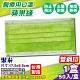 聚泰 聚隆 醫療口罩(蘋果綠)-50入/盒 product thumbnail 1