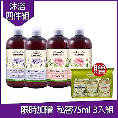 Green Pharmacy 草本肌曜 健康沐浴露500ml 超值團購4入組