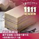 雙11網路熱銷組-(重芋泥蛋糕1盒+北海道千層牛奶1盒+紐約第五街乳酪蛋糕6入*1組)