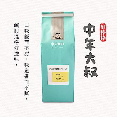 中年大叔 大叔好棒棒-鹹蛋黃(160g/包,共兩包)