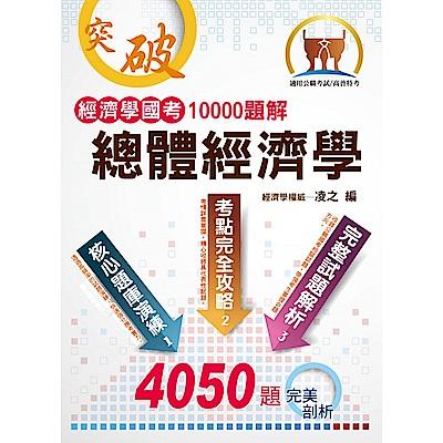 經濟學國考10000題解- 總體經濟學(初版)