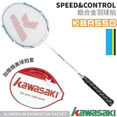 日本 KAWASAK 高級 Speed & Control KBA550 穿線鋁合金羽球拍/羽毛球拍_藍