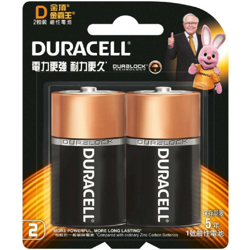 Duracell金頂鹼性電池 1號D(2入)