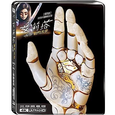 艾莉塔:戰鬥天使 4K UHD 2D 3D 三碟鐵盒版
