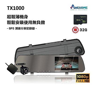 【AWESOME奧森】TX1000 GPS測速倒車顯影式雙鏡頭1080P行車紀錄器(送32G記憶卡)