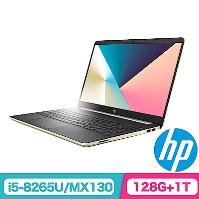 HP 15s-du0006TX 筆電-星沙金(i5-8265U/MX130/128G+1T)