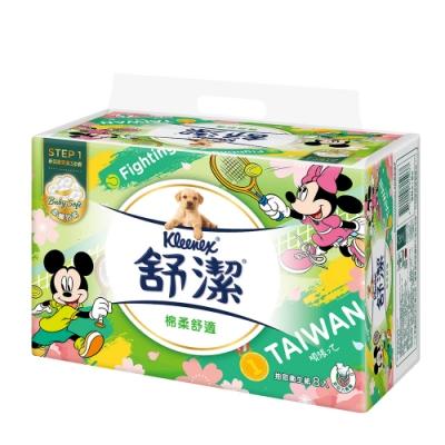 [限時搶購]舒潔 棉柔舒適迪士尼奧運抽取式衛生紙 90抽X8包X8串/箱