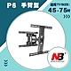 NB P6新版/45-75吋手臂式液晶電視螢幕壁掛架 product thumbnail 1