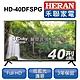 HERAN 禾聯 40吋 液晶顯示器+視訊盒 HD-40DFSPG product thumbnail 1