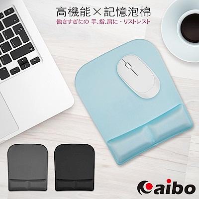 aibo 高機能舒適記憶泡棉 護腕滑鼠墊(MA-47)