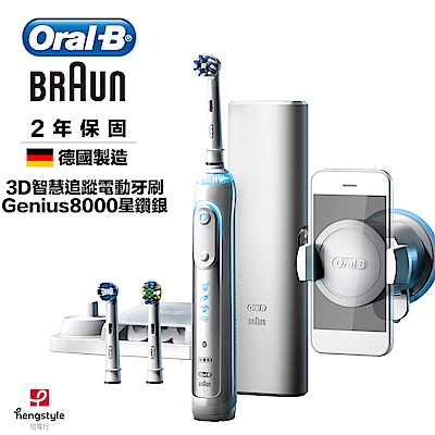 德國百靈歐樂B-3D電動牙刷Genius8000(星鑽銀)