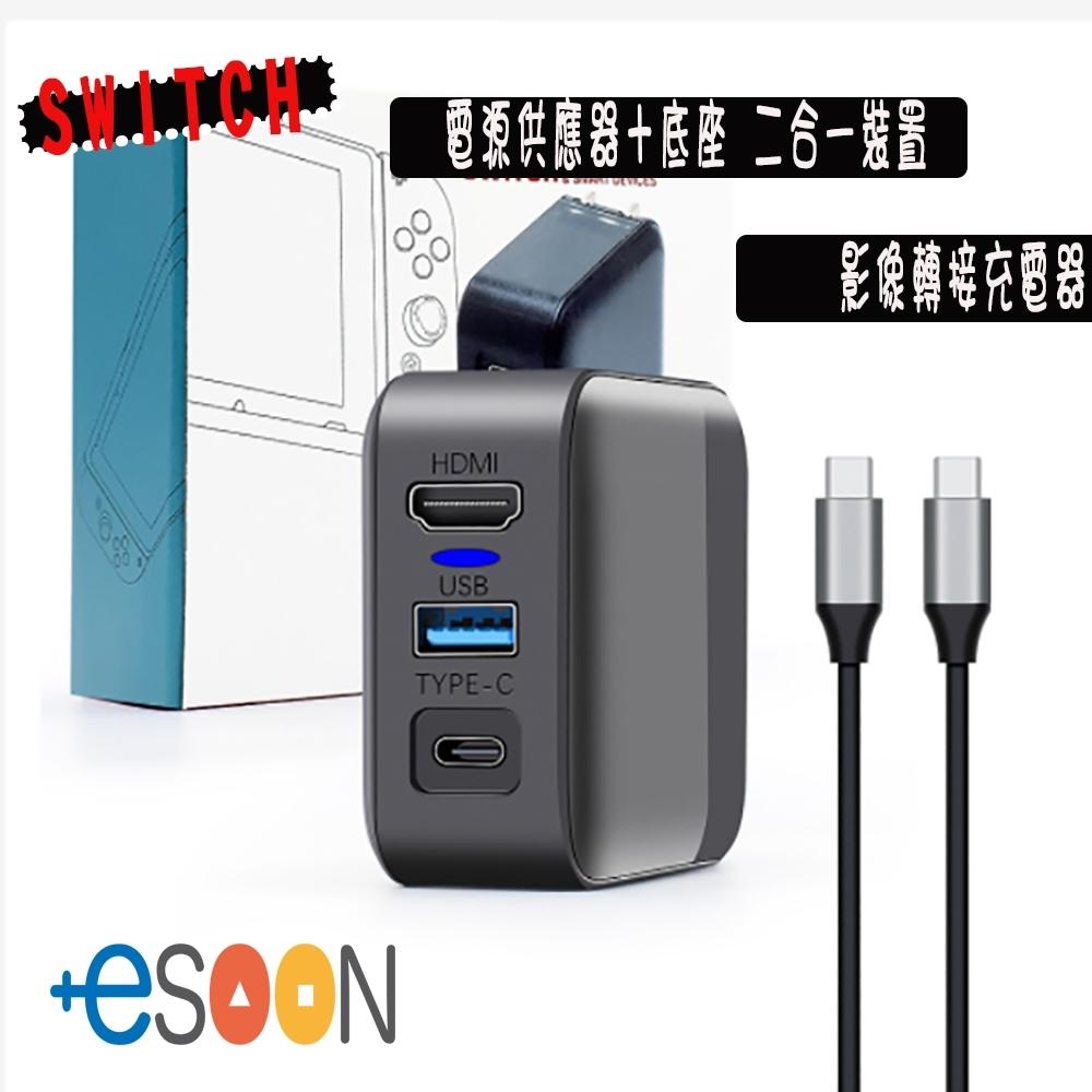 【Nintendo 任天堂】ESOON Dock for Switch 電源供應器+底座 二合一裝置 影像轉接充電器