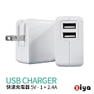 [ZIYA] Apple iPhone iPad 雙USB孔1A+2.4A充電器白色情人款