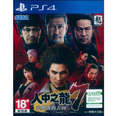 人中之龍 7 光與闇的去向 - PS4 中日文亞版