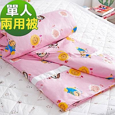 奶油獅 同樂會系列-台灣製造-100%精梳純棉兩用被套(櫻花粉)-單人