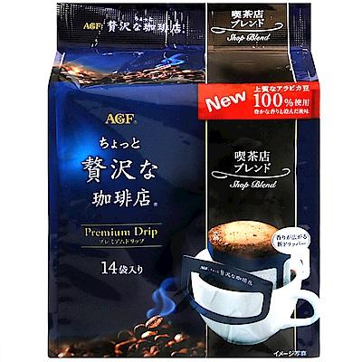 AGF 華麗濾式咖啡-濃郁(112g)