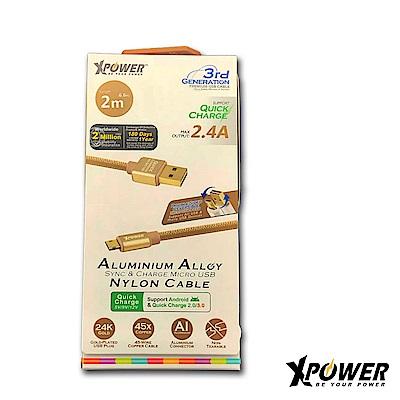 Xpower 第三代 2m 鋁合金尼龍 Micro USB 充電傳輸線-金